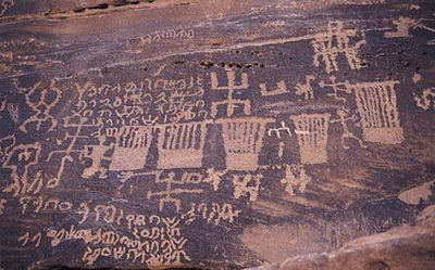نقوش قديمة يعود تاريخها ماقبل الإسلام عثر عليها في أحد الجبال