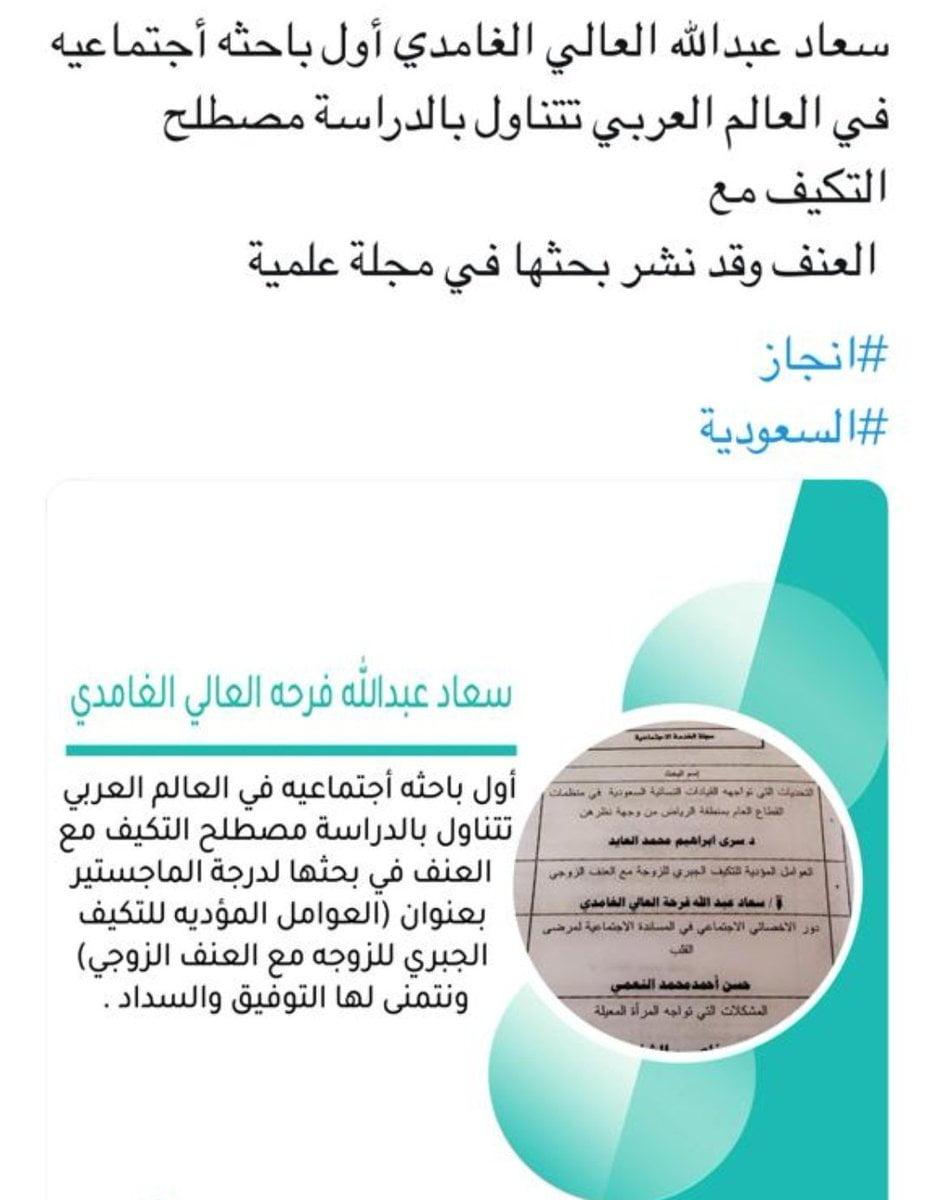 """قبيلة غامد الهيلا on Twitter: """"بنت من بنات غامد هي أول باحثه ..."""