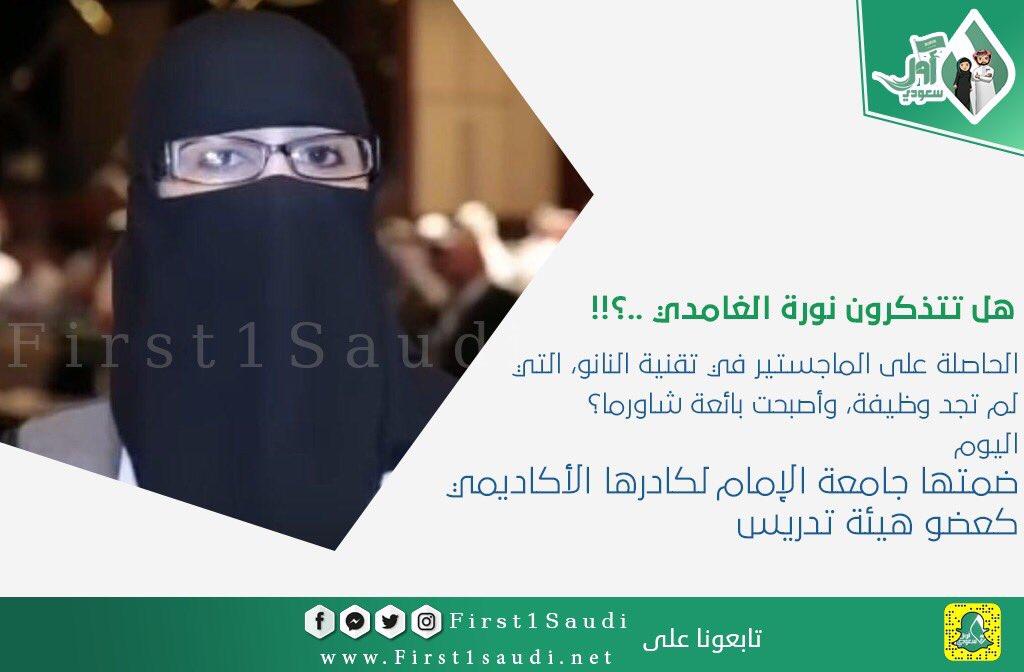 """أول سعوديـ/ـة First🥇Saudi #الزم_بيتك على تويتر: """"هل تذكرون نورة ..."""