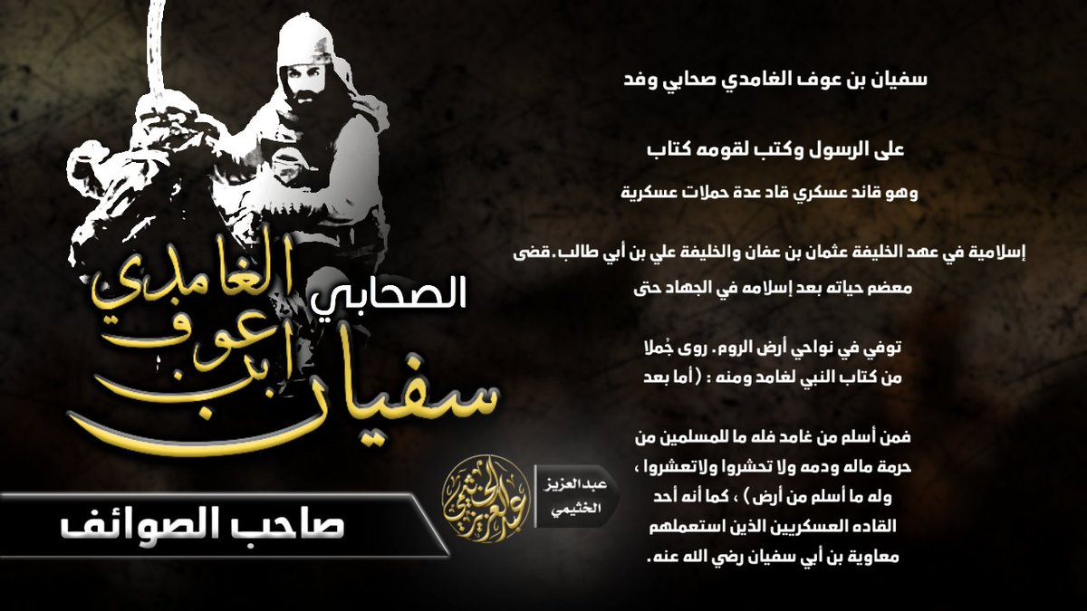 """عبدالعزيز الخثيمي a Twitter: """"الصحابي : سفيان ابن عوف الغامدي رضي ..."""