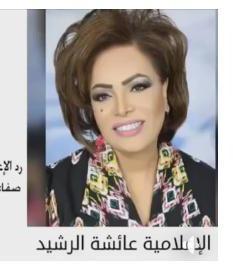 رد قاسي من الإعلامية الكويتية عائشة الرشيد على صفاء الهاشم ...