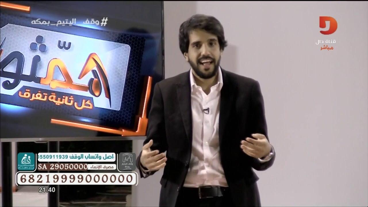 الملهم مع عمر الغامدي - تسليم المشاريع | #همثون19 - YouTube