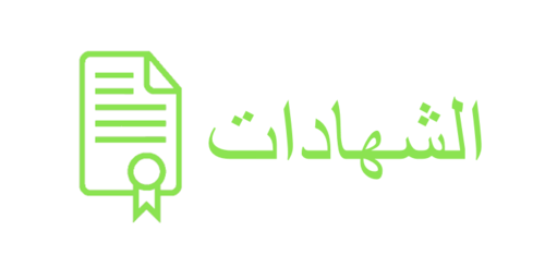 CertificationIconANDWRITINGARABIC.png