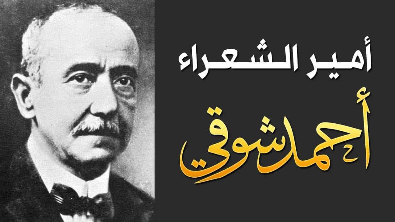 نتيجة بحث الصور عن احمد شوقي ادب