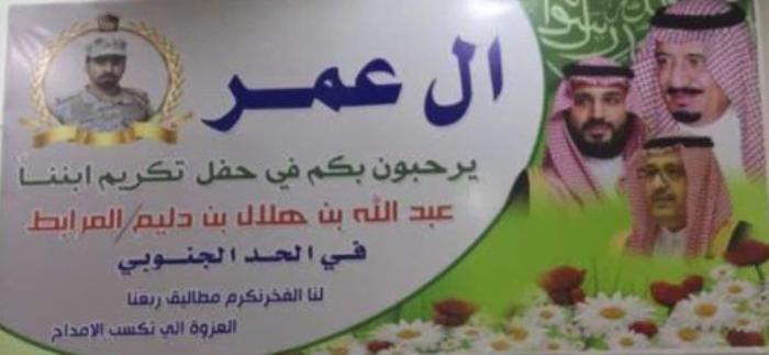 تواصل غامد الثقافي الإجتماعي » ال عمر تحتفي بالبطل عبدالله بن هلال ...