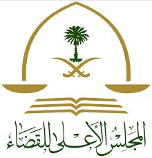 ملف:Scj Gov Sa Logo.png - ويكيبيديا