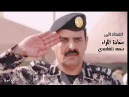 صورة اللواء: سعد بن محمد آل دربي الغامدي.مدير عام امن المنشآت بالمنطقة الشرقية سابقا