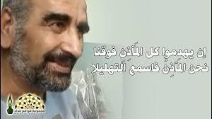 صورة الشاعر الكبير غازي الجمل لو لم يهدي الأمة العربية سوى (قف شامخاً ) لكفته. فيديو