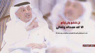 صورة كلام قوي للغامدي.. وردة فعل خالد الفيصل