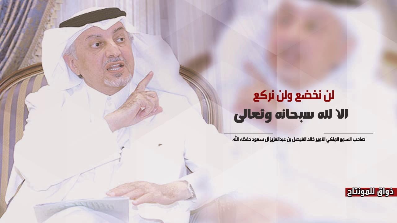 نتيجة بحث الصور عن خالد الفيصل ادب