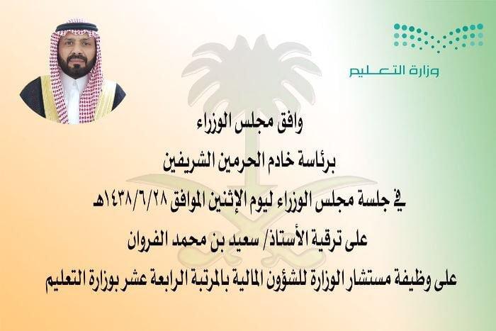 صورة أ.سعيد محمد الفروان الغامدي مساعد وزير التعليم بوكالة الخدمات المشتركة