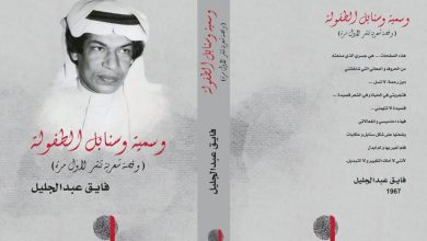 صورة الشاعر الكويتي العذب .فايق عبد الجليل