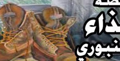 صورة قصة حذاء أبو القاسم الطنبوري