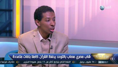 صورة أحمد مسلم – معاق ذهنيا حافظ للقرآن. اعجاز فيديوهات