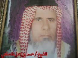 صورة حامل البيرق الأمير جمل المكي الغامدي