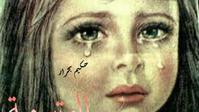 صورة اليتيمه .. قتلت شاعرها وسارقها. وهي من عيون الشعر العربي