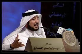 صورة شاعر الفصحى. د.عبد الرحمن بن صالح العشماوي. يوجد قصائد بعدة فيدوهات