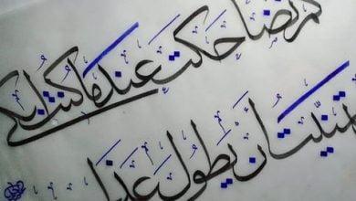 صورة من أجل عينيك .. عبدالله الفيصل وأم كلثوم