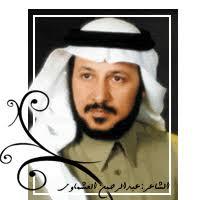 صورة دفق قلم. رحيل العلماء /عبد الرحمن بن صالح العشماوي.