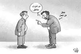 صورة عـــاطل عن الأمل ..