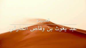 صورة قصة وقصيدة عبد ياغوث بن وقاص الحارثي عندما تم أسره.فيديو