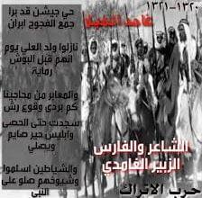 صورة شاعر غـامد – عبدالله بن محمد الزبير الغامدي -غفرالله لنا وله