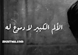 صورة قصه محزنه للغايه..رحماك ربي
