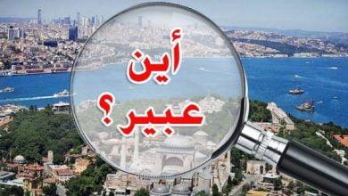 صورة مقال أعجبني.. أين عبير ؟ زوجها يتهم الشرطة التركية بـ«الضعف»