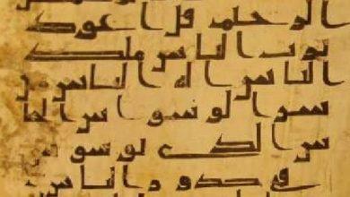 """صورة """"الكشكشة،العجعجة،والفحفحة"""".. ماذا تعرف عن لهجات العرب الفصحى؟ فيديو"""