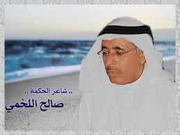 صورة الشاعر صالح اللخمي الزهراني وقصيدة ديانا