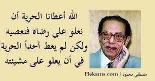 صورة د.مصطفى محمود..الموسوعة العجيبة وبرنامجه الشهير العلم والايمان. يرحمه الله