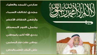صورة قصة كتابة النشيد الوطني السعودي