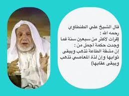 صورة العلامة الشيخ علي الطنطاوي .. يرحمه الله