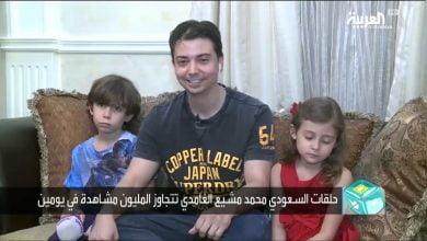 صورة محمد مشيع الغامدي. مليار مشاهد على فيديوهاته.ومليون ونصف مشترك.