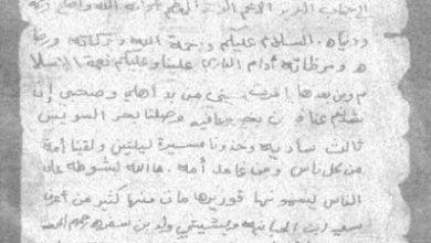 """صورة وثيقه عمرها 155 عام – قبيلة """"غامد"""" شاركت في حفر قناة السويس"""