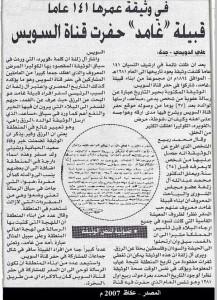عكاظ - غامد حفرت قناة السويس 1