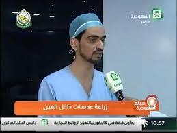 صورة د.محمد حمدان الغامدي.استشاري الماء الأبيض والليزك وجراحة القرنية + فيديوهات