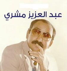 نتيجة بحث الصور عن عبد العزيز مشري الآثار الكاملة