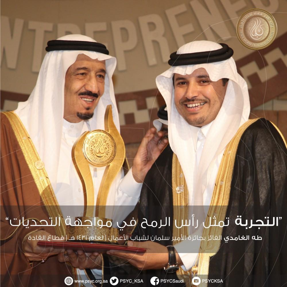 """نتيجة بحث الصور عن المهندس طه حسين الغامدي"""""""