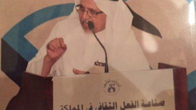 صورة م.سعيد بن عبد الله الفرحة الغامدي.خبير الطيران ومندوب المملكة الدائم لدى منظمة الطيران المدني الدولي (الإيكاو).