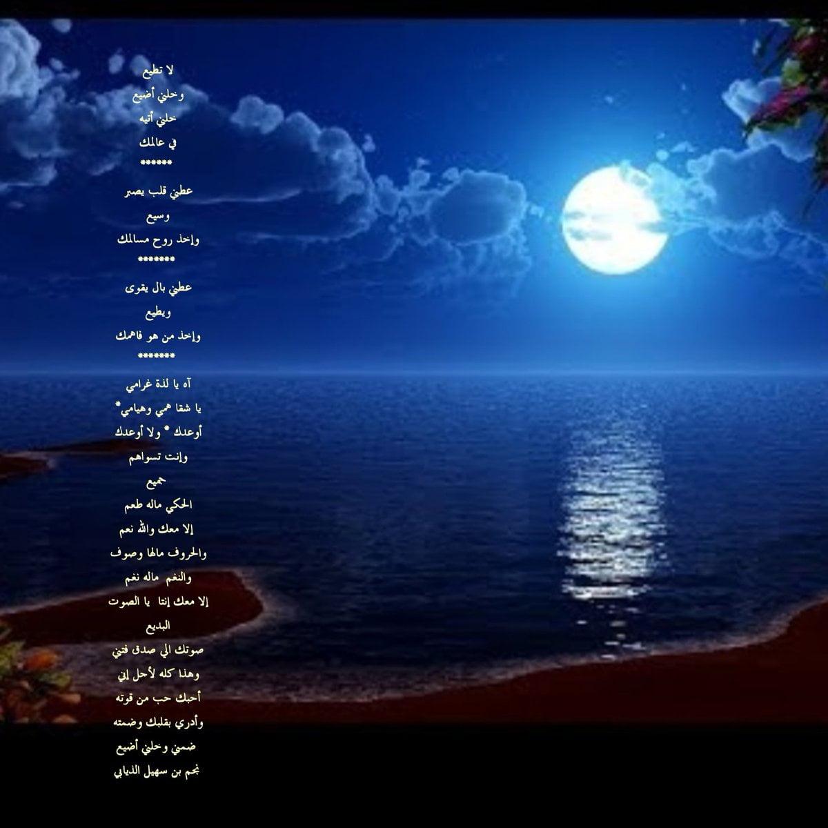 نتيجة بحث الصور عن الشاعر نجم سهيل الذيابي