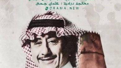 صورة عبدالرحمن الوابلي.روائي وقاص .مؤلف العاصوف. يرحمه الله
