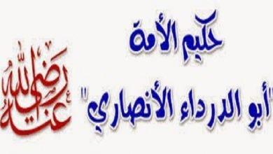 صورة أبو الدرداء.حكيم هذه الأمة.وسيد القراء بدمشق .صحابي عالم عابد زاهد وقاض