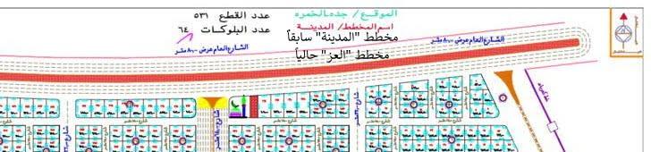 أراضي بجدة جوار المطار الجديد..دفعة 20 ألف وقسط ألف ريال.التفاصيل هنا.