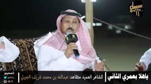 نتيجة بحث الصور عن العميد متقاعد عبد الله بن شريف الجبرتي