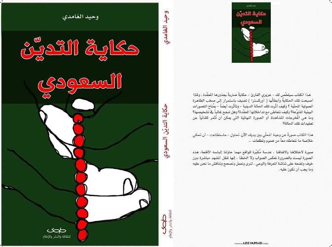 كتاب التدين السعودي وحيد الغامدي