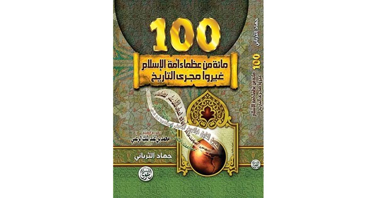 نتيجة بحث الصور عن كتاب مائة من عظماء امة الاسلام