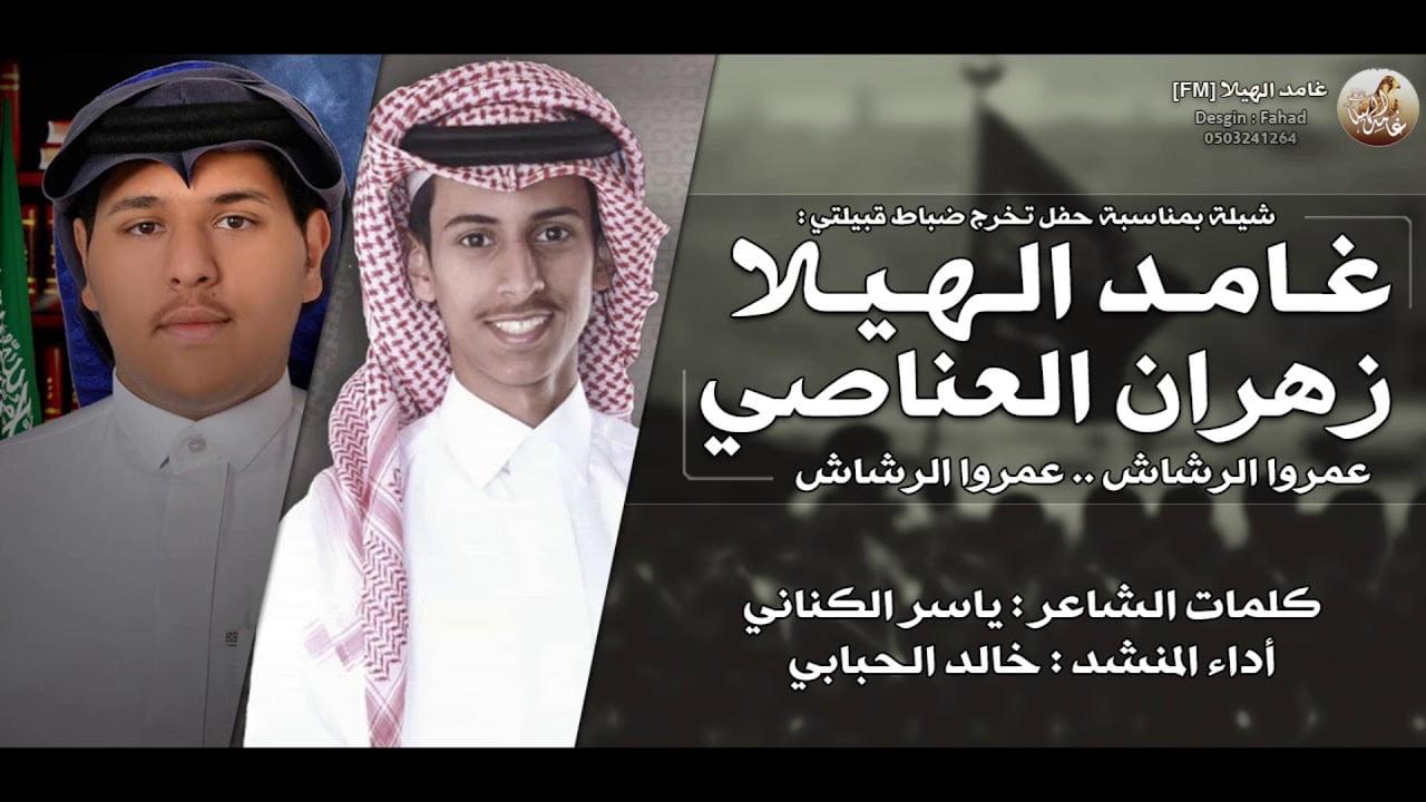 شيلة حفل ضباط غامد وزهران | عمروا الرشاش عمروا الرشاش | ياسر ...