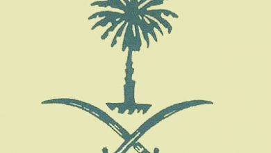 صورة اللائحة التنفيذية لنظام الأوسمة السعودية