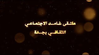 صورة د.محمد الغامدي والراوي عايض الغامدي يرويان قصتين مبكيه لضياع بعض الشباب أحدهم أعدم.